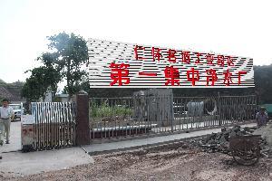 仁怀市名酒工业园区第一集中净水厂