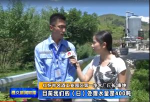 《新闻联播》记者采访我司运营的贵州第一集中净水厂
